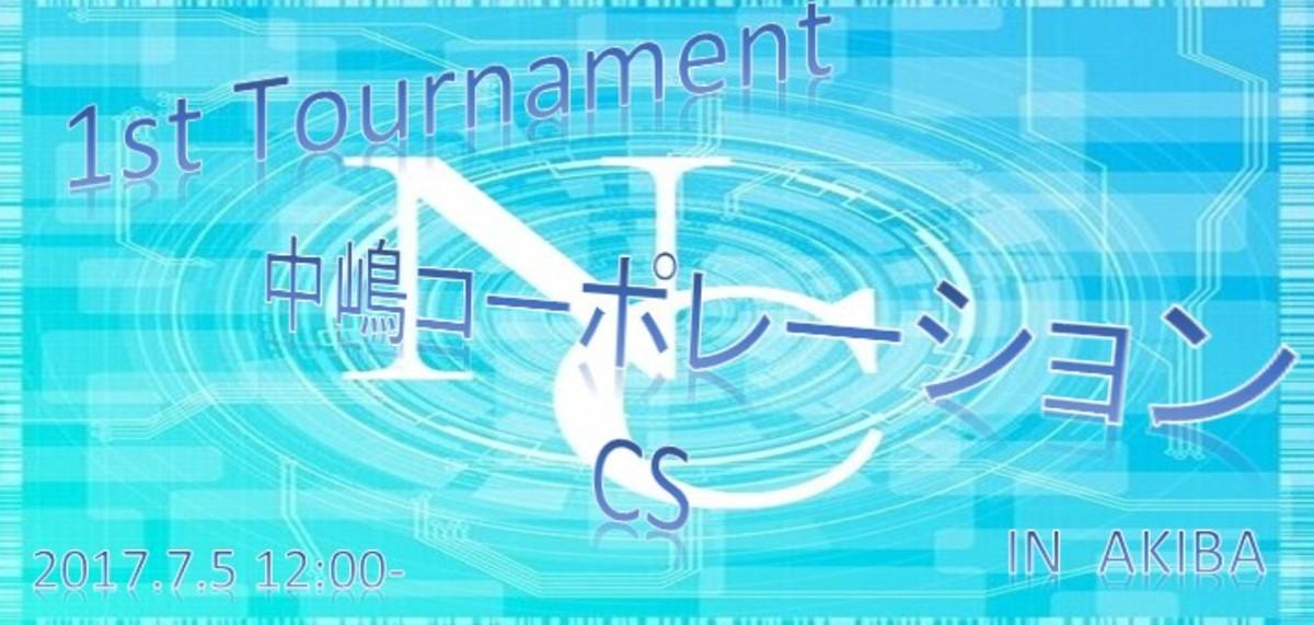 中嶋コーポレーションCS(個人戦)