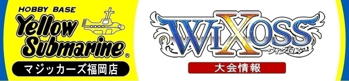 第20回 WIXOSSPARTY SPECIAL in YSマジッカーズ福岡店