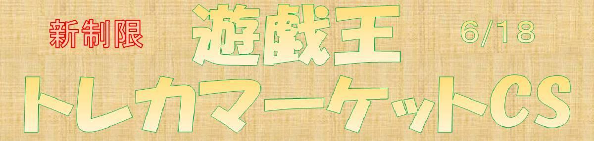 6/18遊戯王トレカマーケットCS