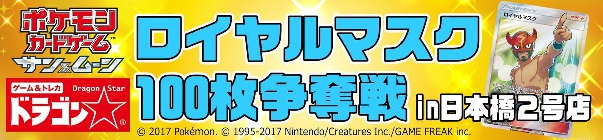 【ドラスタ日本橋2号店】ロイヤルマスク100枚争奪戦