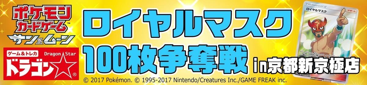 【ドラスタ京都新京極店】ロイヤルマスク100枚争奪戦