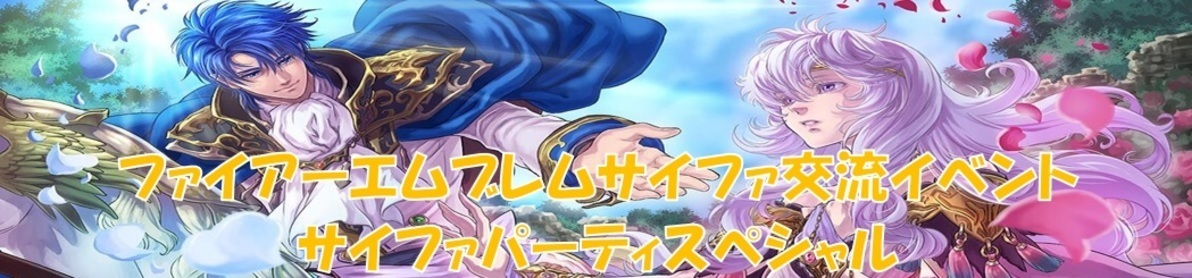 サイファパーティスペシャル(3人チーム戦)