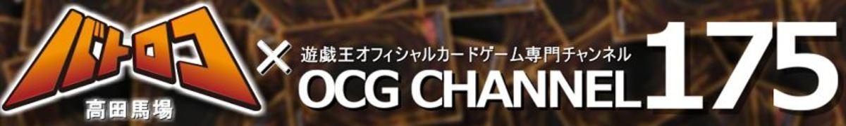 OCG オフ 175 inバトロコ高田馬場