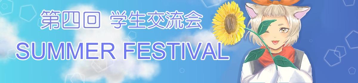第四回 学生交流会 ~SUMMER FESTIVAL~