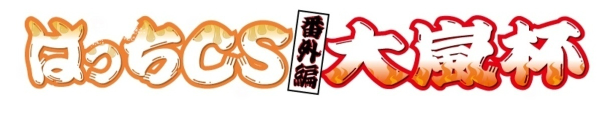 はっちcs × 大嵐杯 in香川