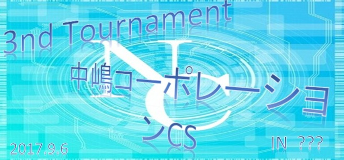 中嶋コーポレーションCS 3nd (個人戦)