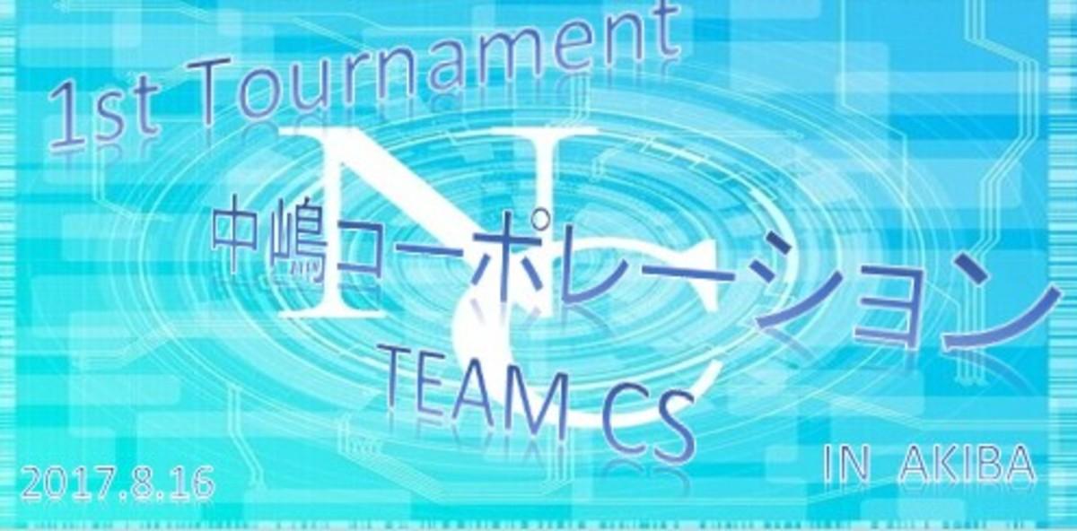 中嶋コーポレーションCS 1st (チーム戦)