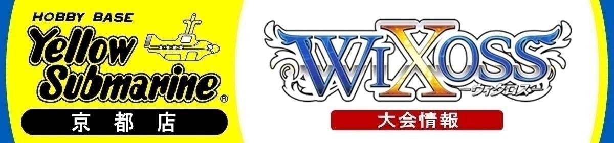 ウィクロスサブマリンチームトライアル(YS京都店 第16回 WIXOSS PARTY SPECIAL)