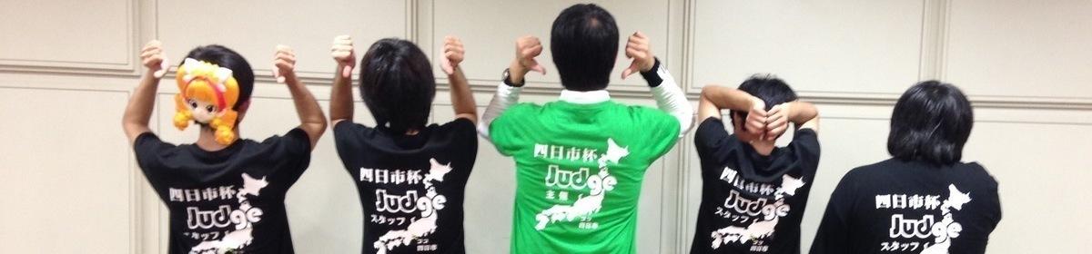 第1回津杯 with はっちCS