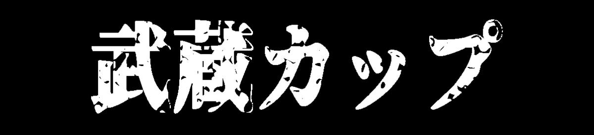 第4回 武蔵カップ