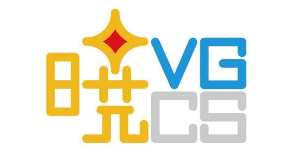 暁VGCS