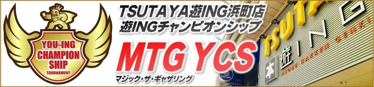 第6回 遊INGチャンピオンシップ MTG(スタンダード)