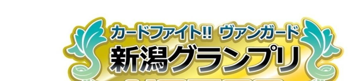 第3回カードファイト!! ヴァンガード新潟グランプリ2017 最終予選