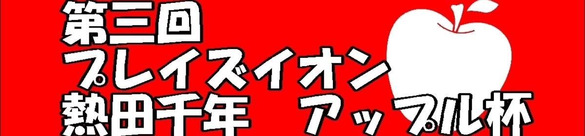 第3回プレイズイオン熱田千年アップル杯