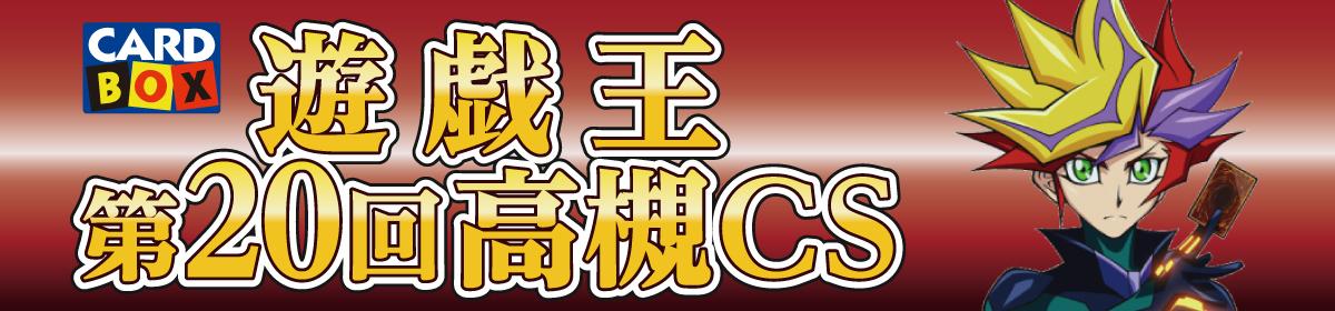 遊戯王第20回高槻CS