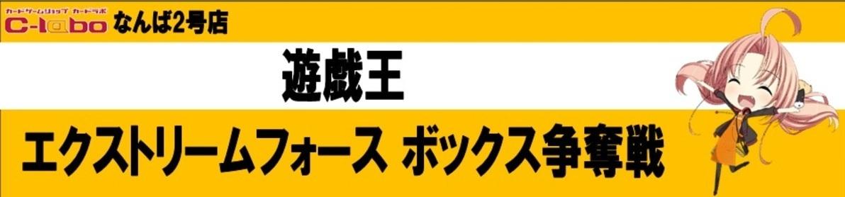 遊戯王 エクストリーム・フォース ボックス争奪戦