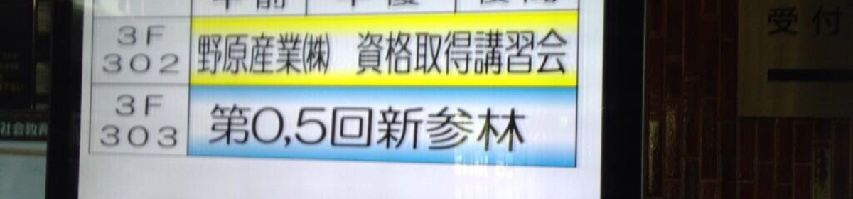 第0回 新参林 ~∞UNLIMITED∞ ver.~