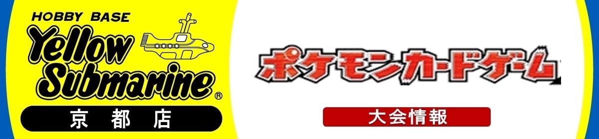 ポケモンカードゲーム「シティリーグ」
