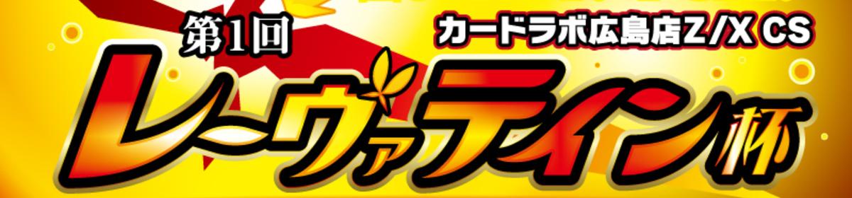 第一回カードラボ広島 Z/XタッグCS『レーヴァテイン杯』