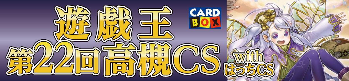 遊戯王第22回高槻CS