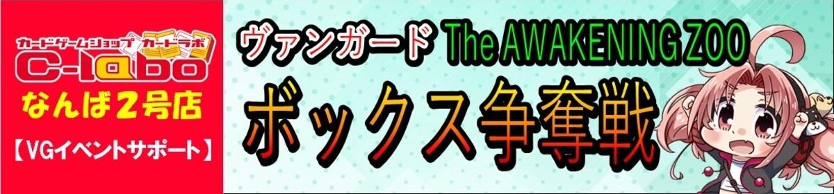 ヴァンガード The AWAKENING ZOO ボックス争奪戦【イベントサポート有り】