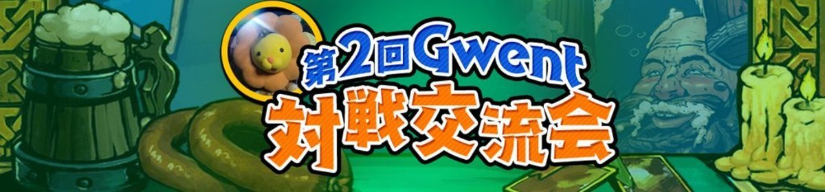 第2回Gwent 対戦交流会
