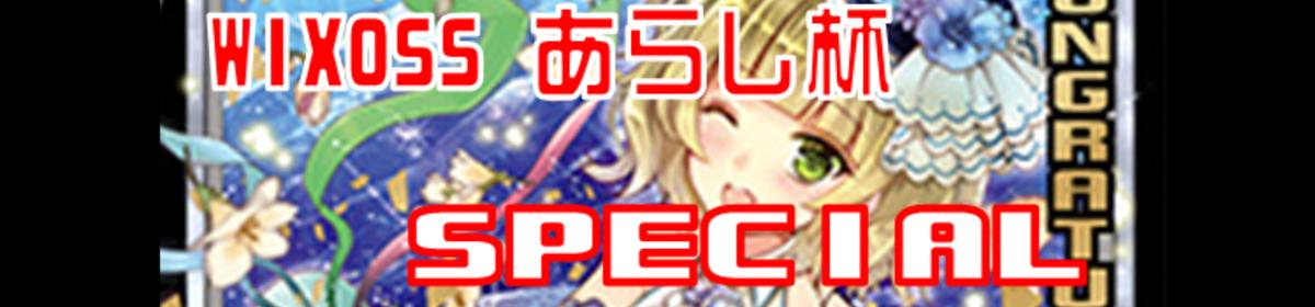 WIXOSSあらし杯 Special1月度(承認申請中)