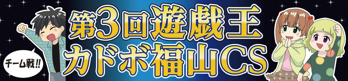 第3回 遊戯王カドボ福山CS~チーム戦~