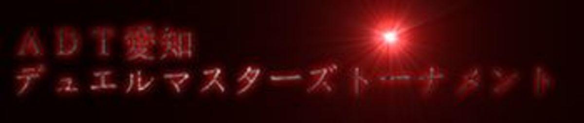 第22回愛知デュエマートーナメントADTチーム戦