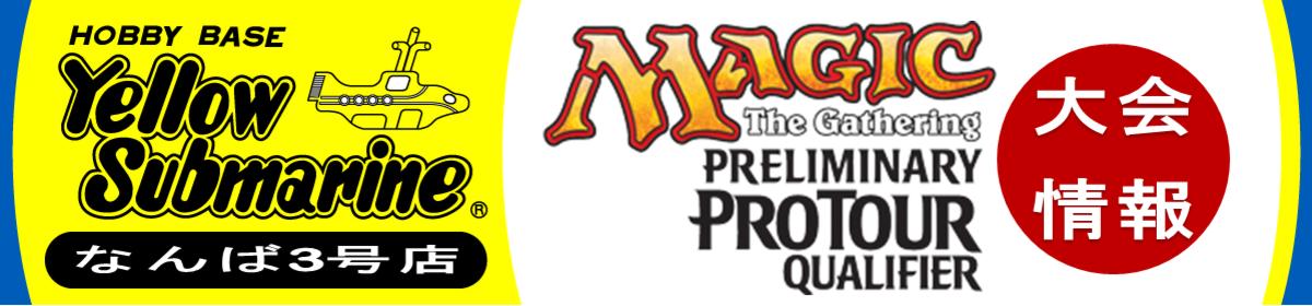 「マジック25周年記念プロツアー」予備予選(PPTQ2018#3)
