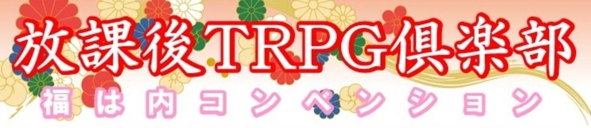 放課後TRPG倶楽部 福は内コンベンション