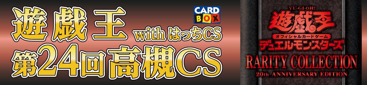 【遊戯王第24回高槻CS】