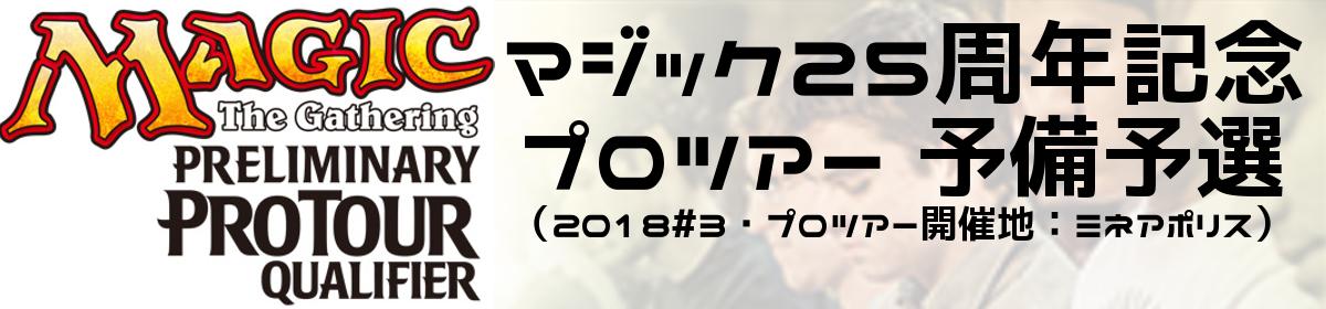 【MTG PPTQ】マジック25周年記念プロツアー予備予選