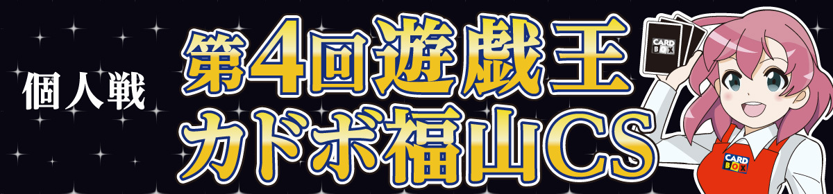 第4回 遊戯王 カドボ福山CS(個人戦)