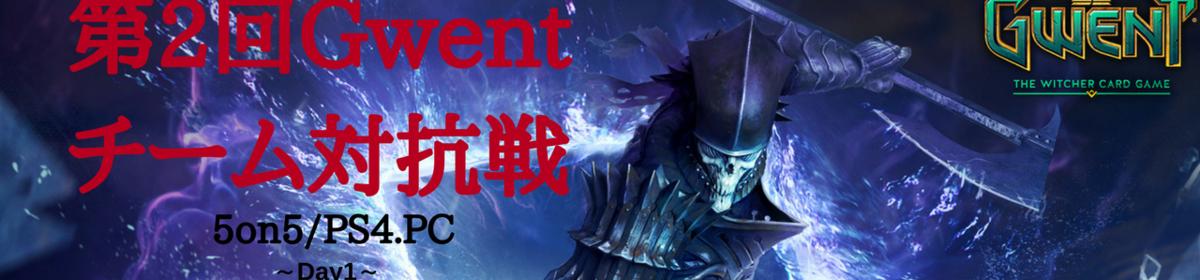 第2回Gwent チーム対抗戦(PS4/PC)1日目