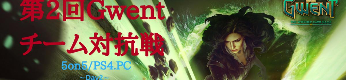 第2回Gwent チーム対抗戦(PS4/PC)2日目