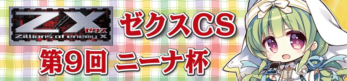 【第9回 Z/XCSニーナ杯】