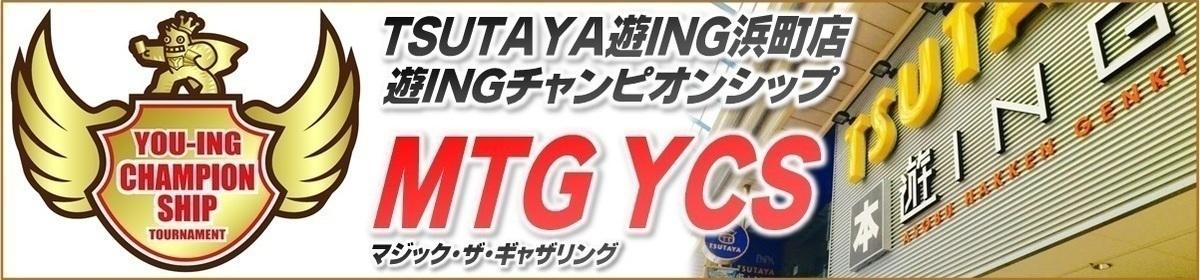 第13回 遊INGチャンピオンシップ MTG(モダン)