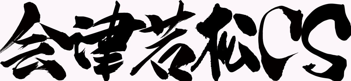 第3回 会津若松CS(2ブロック)