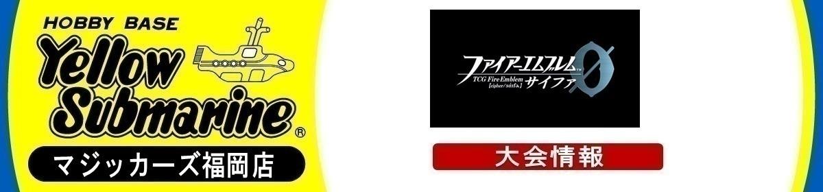 第21回サイファアリーナinイエローサブマリン福岡