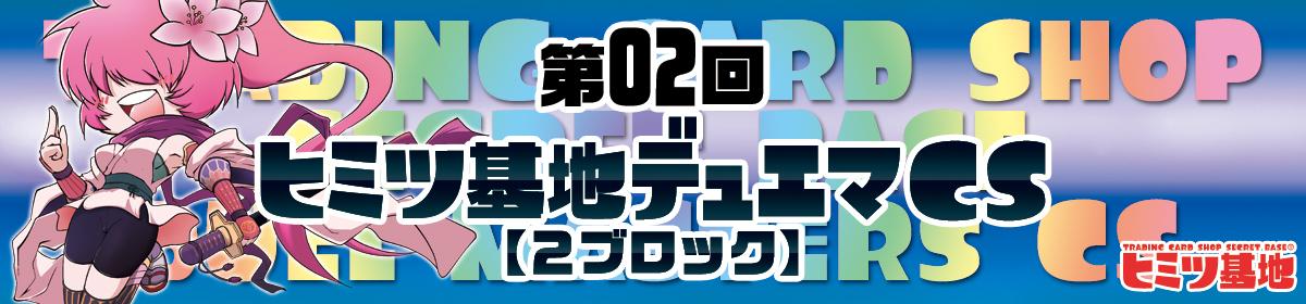 第02回 ヒミツ基地デュエマCS【2ブロック】