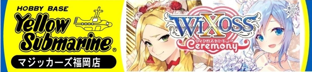 第2回WIXOSSセレモニーin YSマジッカーズ福岡店
