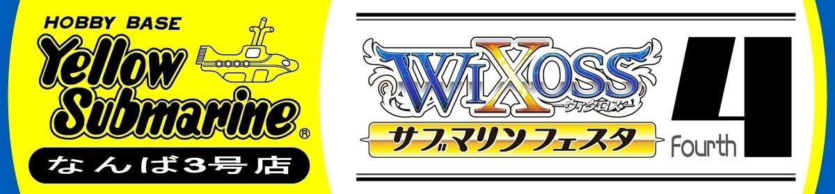 ウィクロスサブマリンフェスタ4 YSなんば3号店(第3回WXC)【サポート申請中】