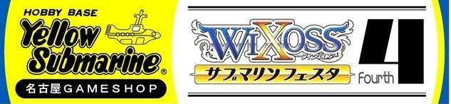 ウィクロスサブマリンフェスタ4 YS名古屋GS(第1回WXC)
