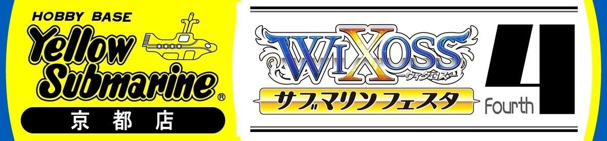 ウィクロスサブマリンフェスタ4 YS京都店(第3回WXC)【サポート申請中】