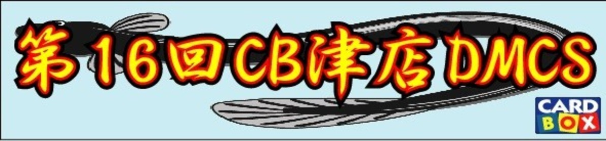 【2ブロック構築】第16回CB津店DMCS
