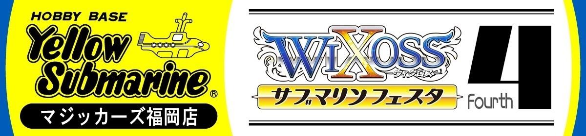 ウィクロスサブマリンフェスタ4【第3回WIXOSSセレモニーin YSマジッカーズ福岡店】
