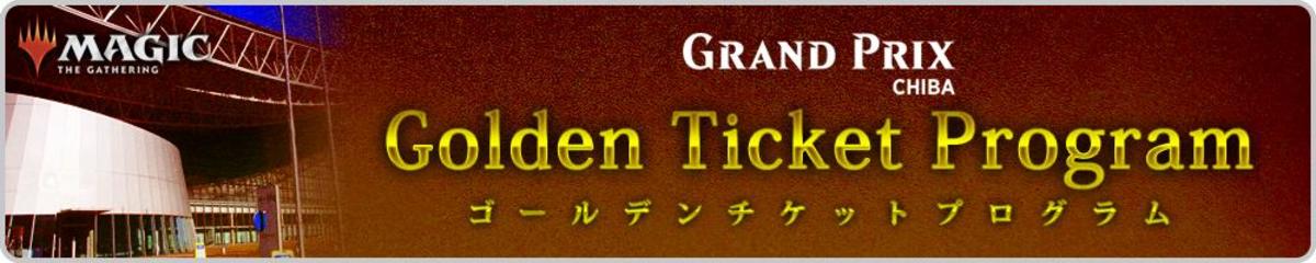 グランプリ千葉2018ゴールデンチケットプログラム