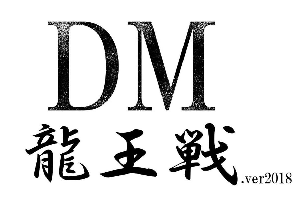 ‼︎祝‼︎第10回サンチャCS(龍王戦 予選 3回目)