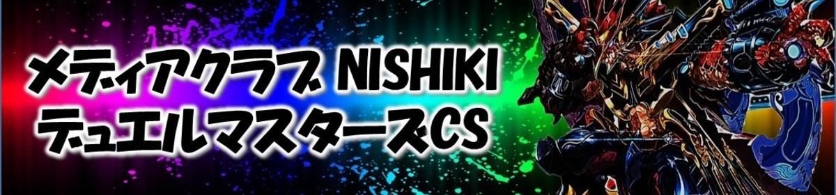 第2回 メディアクラブ NISHIKI デュエルマスターズCS